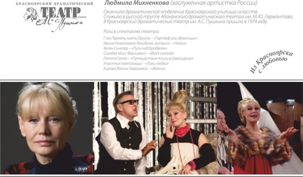 Михненкова Людмила лицо