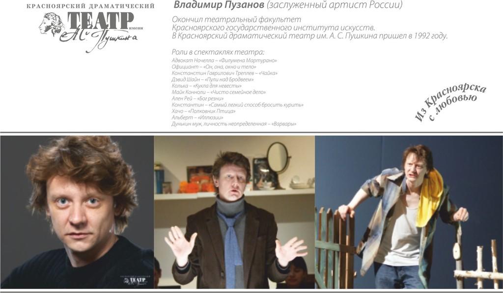 Пузанов Владимир лицо
