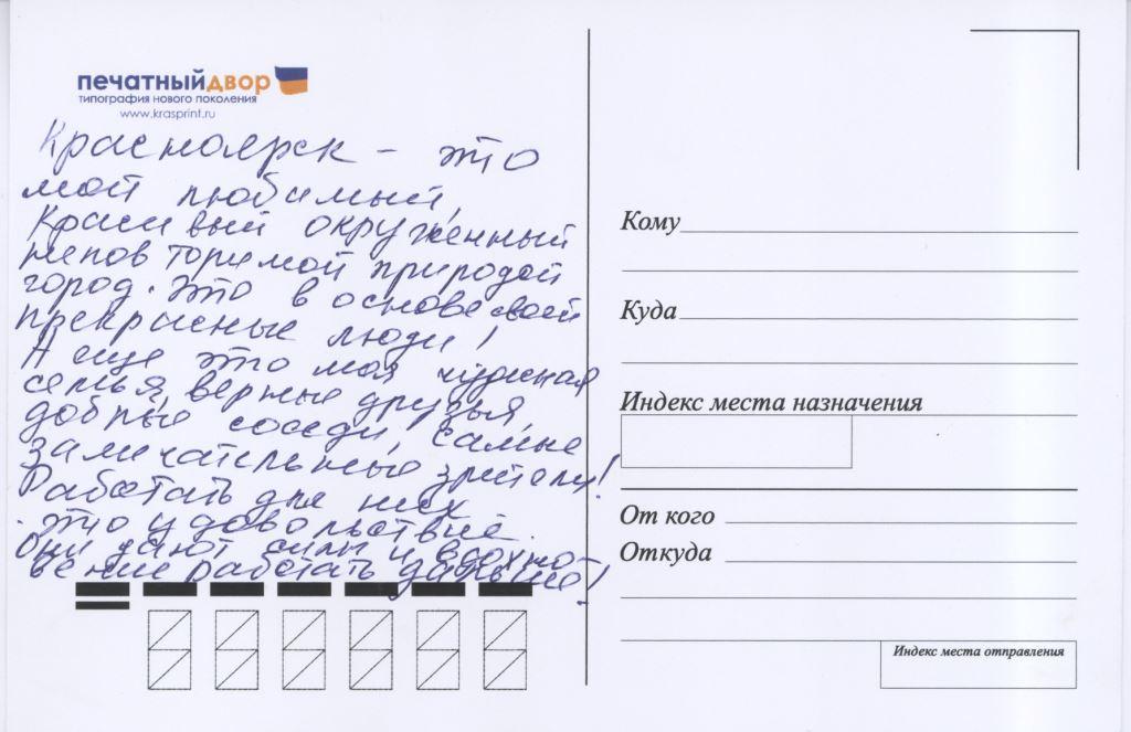 Семичева Тамара оборот