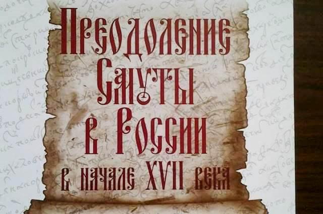 «Преодоление Смуты в России в начале XVII века»
