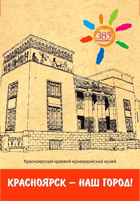 Путеводитель по Красноярску