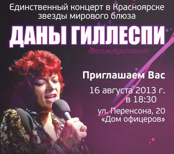 Дана Гиллеспи. Афиша от организаторов концерта.