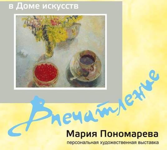 Выставка Марии Пономаревой