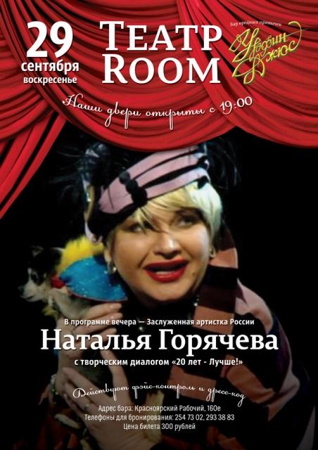 Творческий вечер Натальи Горячевой