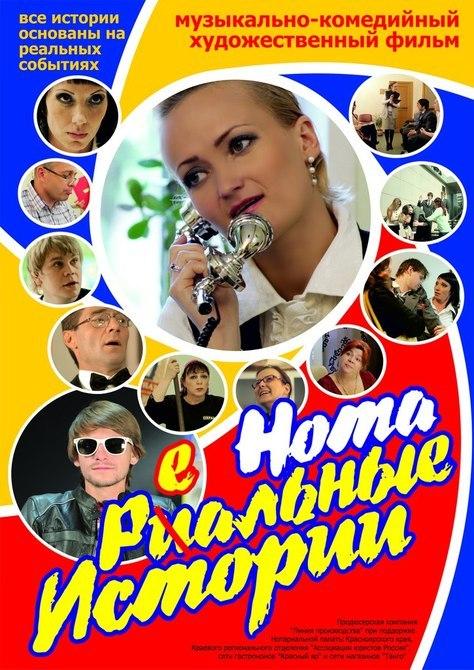 hudozhestvennyy_film_notarealnye_istorii_thumb_fed_photo