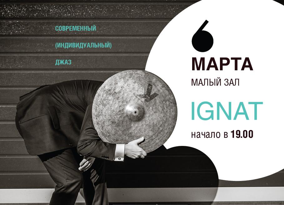открытка ИГНАТ-01