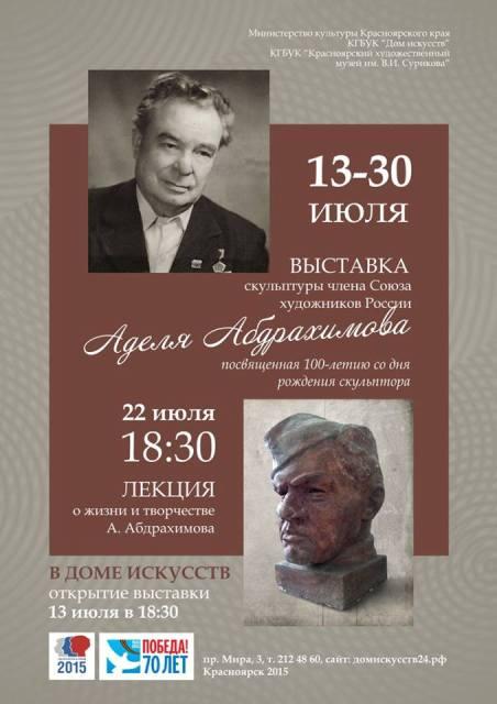 Адель Абдрахимов