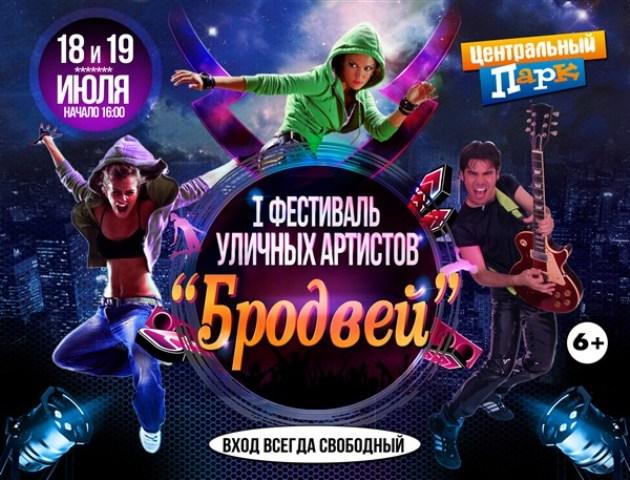 I Фестиваль уличных артистов «Бродвей»