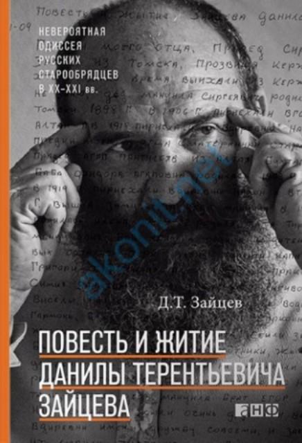 Данила ЗАЙЦЕВ. «Повесть и житие Данилы Терентьевича Зайцева»