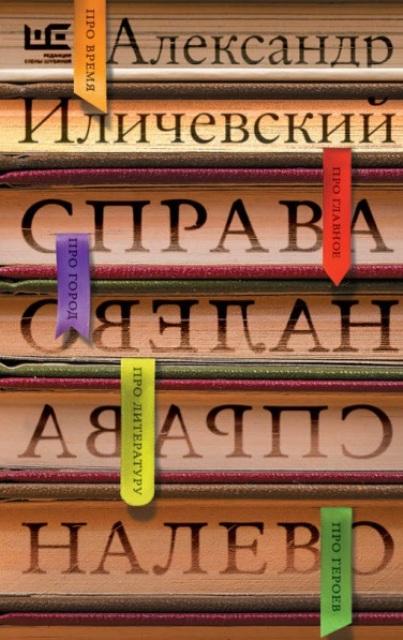 Александр ИЛИЧЕВСКИЙ. «Справа налево»