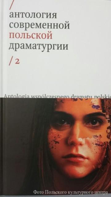 Второй том сборника «Современная польская драматургия»