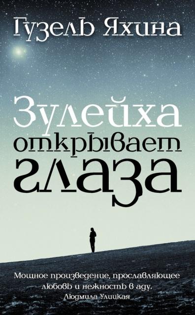 Гузель ЯХИНА. «Зулейха открывает глаза»