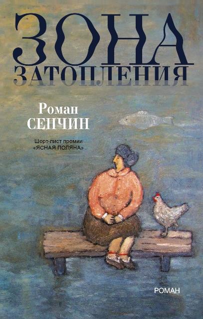 Роман СЕНЧИН. «Зона затопления»