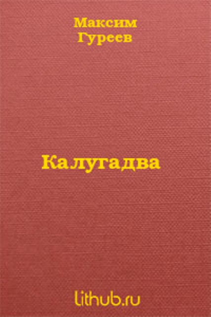 Максим ГУРЕЕВ. «Калугадва»
