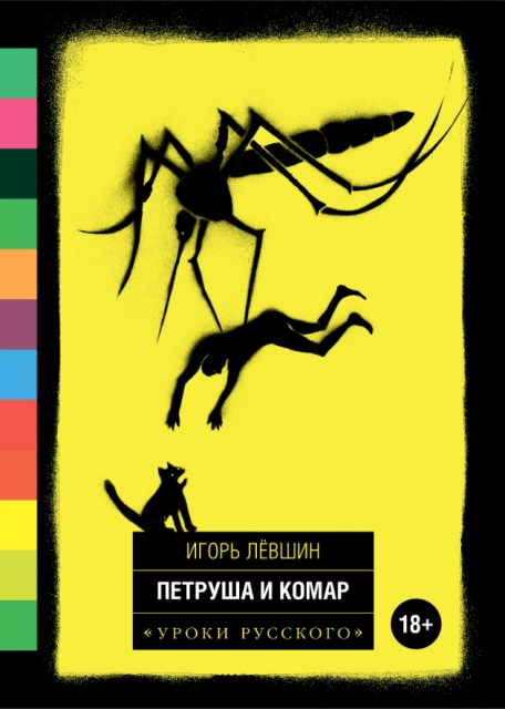 Игорь ЛЁВШИН. «Петруша и комар»
