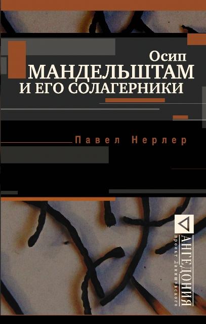 Павел НЕРЛЕР. «Осип Мандельштам и его солагерники»