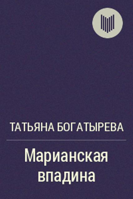 Татьяна БОГАТЫРЕВА. «Марианская впадина»