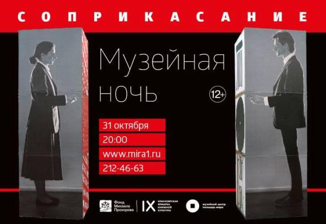 Музейная ночь «Соприкасания»
