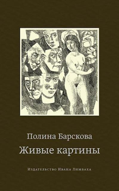 Полина БАРСКОВА. «Живые картины»