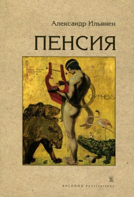 Александр ИЛЬЯНЕН. «Пенсия»